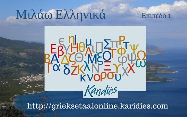 Griekse taal cursus online